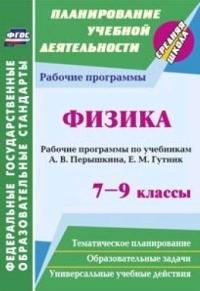 Физика 7-9 кл. Рабочие программы по учебникам А. В. Перышкина, Е. М. Гутник